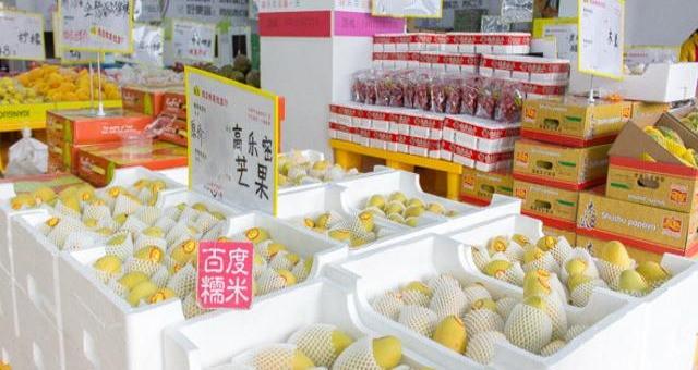 微送鲜果果品批发行(宿迁总店)
