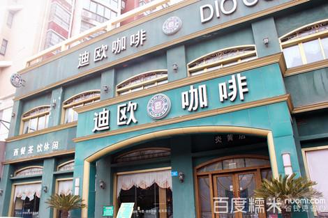 迪欧咖啡(玉前路店)