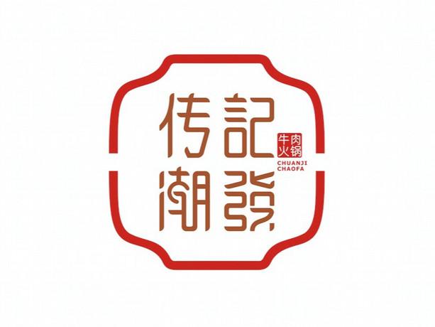 传记潮发牛肉店(新市店)