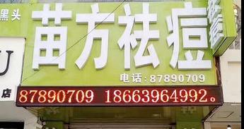 苗方祛痘(青岛总店)