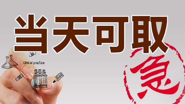 光华健康体检中心(三里河分店)