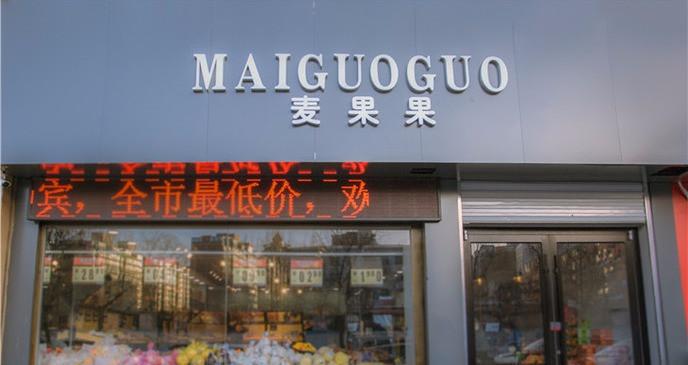 麦果果(东环路总店)