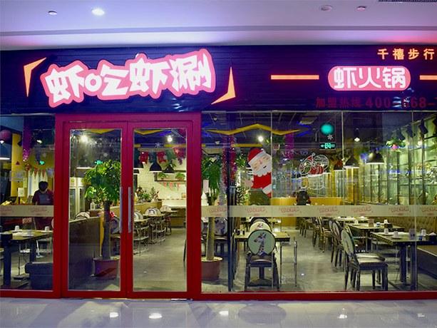 虾吃虾涮(千禧店)