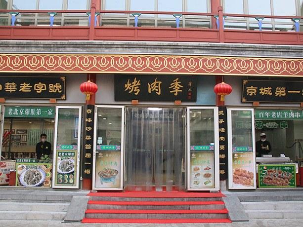 烤肉季(前门鲜鱼口店)