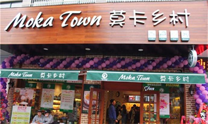 莫卡乡村(三塘店)