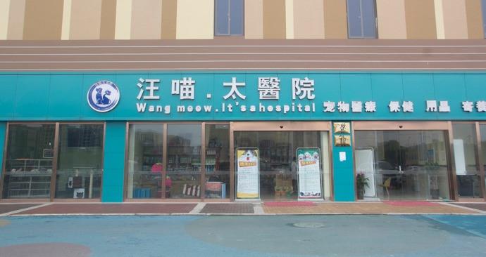 汪喵·太医院宠物医院