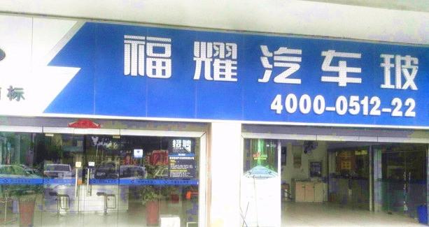 福耀汽车玻璃(苏州新区店)