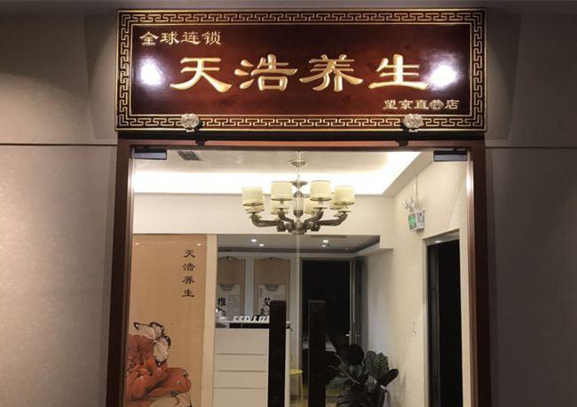 天浩养生(望京店)