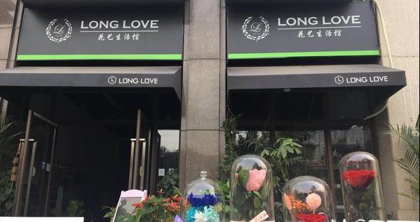 longlove花艺生活馆