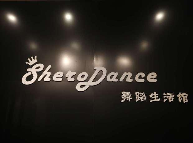 SheroDance舞蹈生活馆
