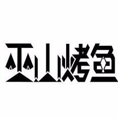巫山城外特色烤鱼(东仪路店)