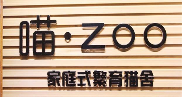 武汉光谷猫舍喵zoo