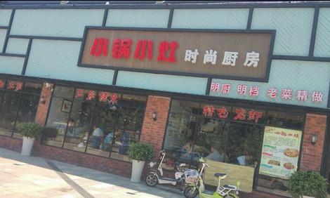 小锅小灶时尚厨房
