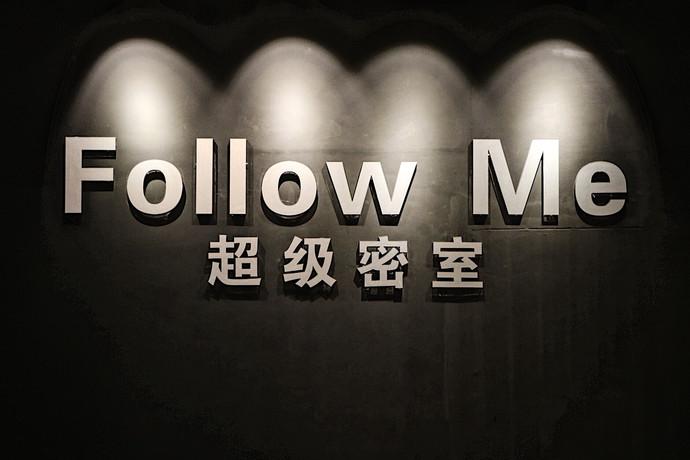 Follow me 超级密室