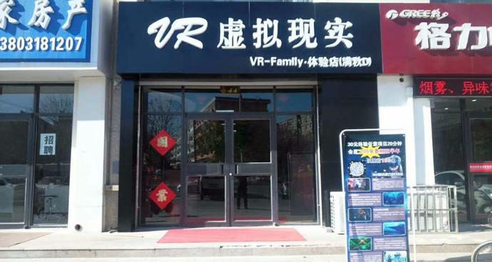 满秋VR虚拟现实体验店(衡水店)