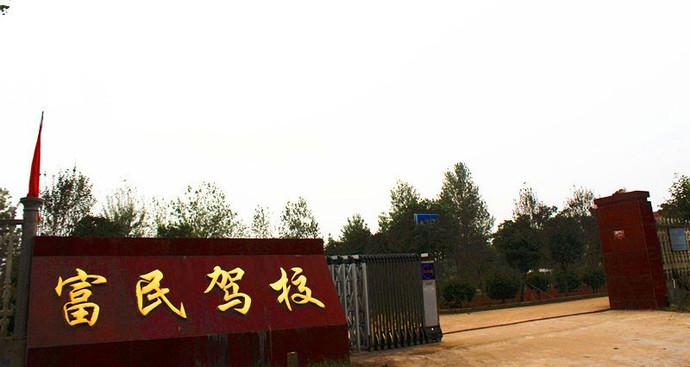 信阳市富民汽车驾驶员培训学校