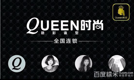 Queen色彩造型(SM店)