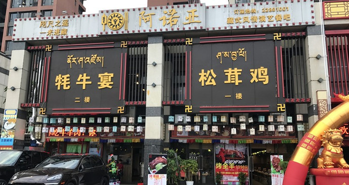 阿诺亚藏餐吧(南城金域华府店)