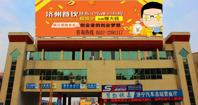 济州餐饮管理