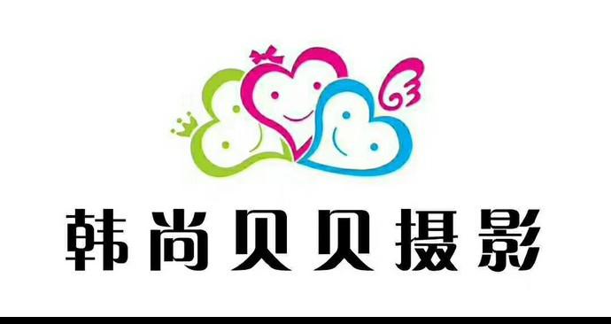 韩尚贝贝儿童摄影(巩义东区店)