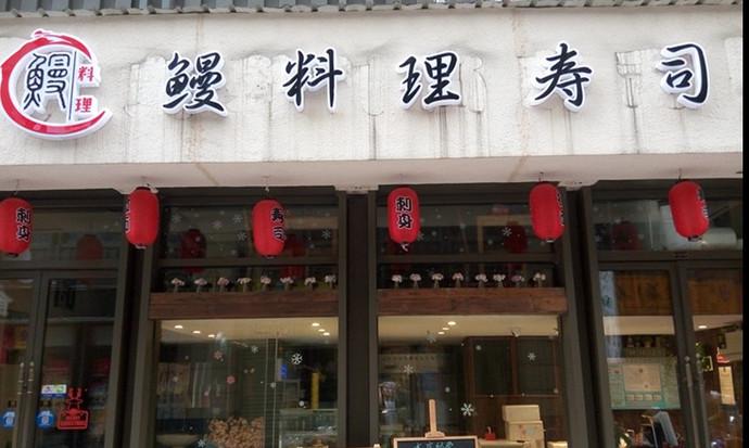 鳗料理寿司