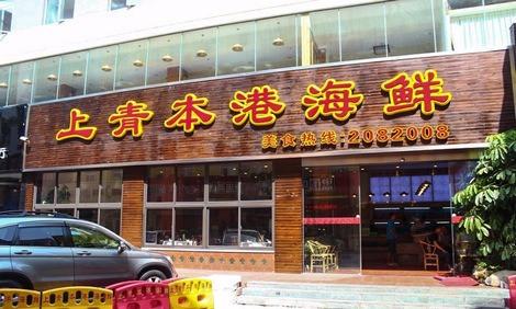 上青本港海鲜