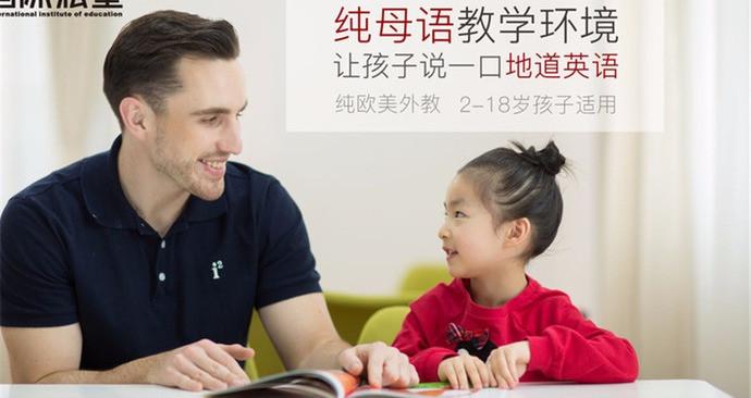 i²国际私塾(曲江店)