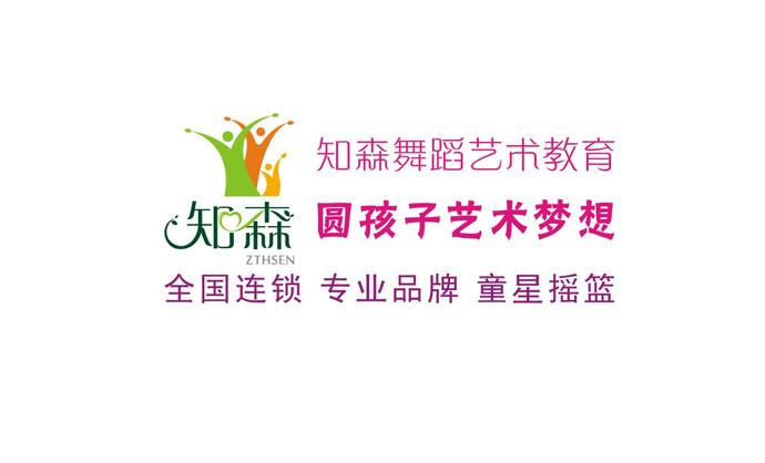 知森国际舞蹈培训中心(翔安旗舰店)