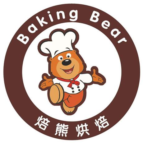 焙熊DIY烘焙工坊