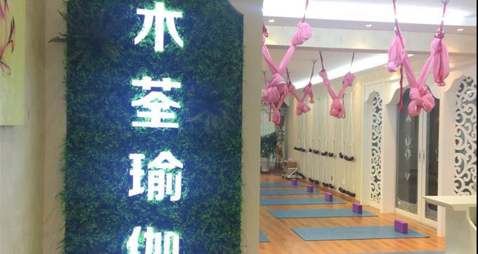 木荃瑜伽(柳泉路店)