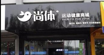 尚体运动健康商城