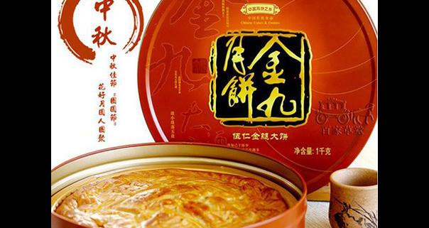 金九月饼(南沙店)