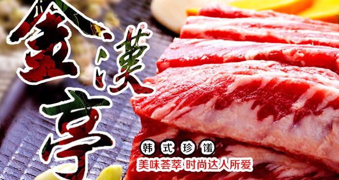 金汉亭自助涮烤吧(水头店)