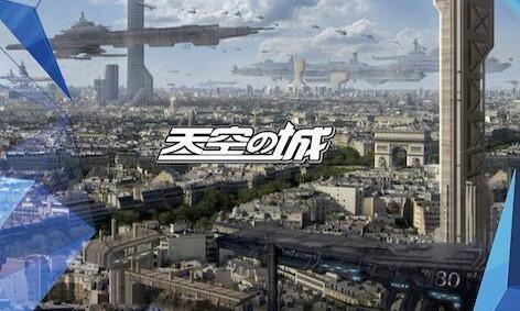 天空之城动漫电玩世界(吾悦国际店)