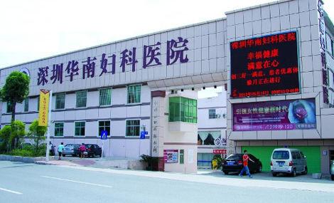 深圳华南妇科医院