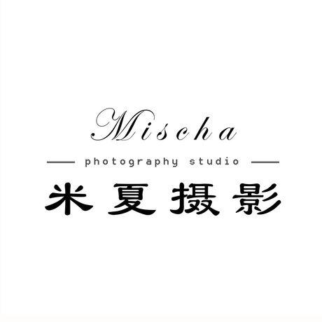 米夏婚纱摄影工作室