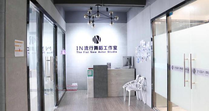 1N流行舞蹈工作室