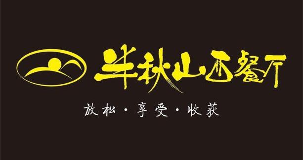 半秋山西餐厅(沙坪坝店)