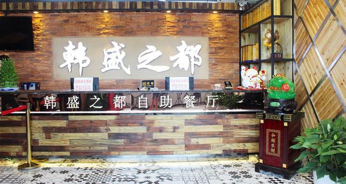 韩盛之都烤肉火锅自助餐厅(殷巷店)