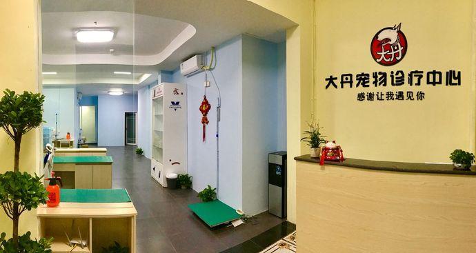 大丹宠物诊疗中心