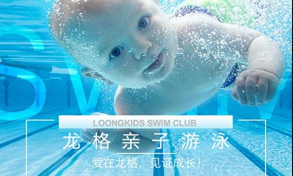龙格亲子游泳俱乐部(李公堤中心店)