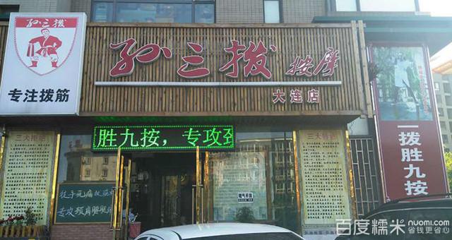 孙三拨专注拨筋按摩(知心园店)