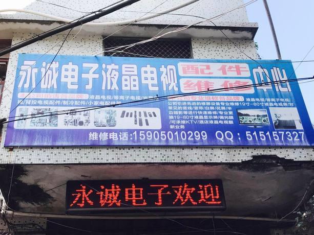 永诚电子液晶电视配件维修中心