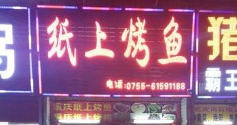 纸上烤鱼(坪洲店)