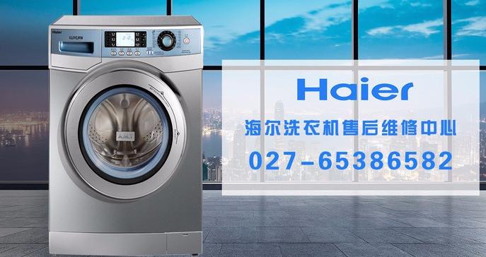海尔洗衣机售后维修中心