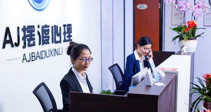 南京摆渡心理咨询中心