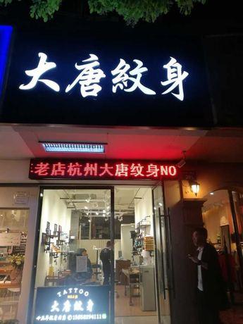 大唐纹身(西湖文化广场店)