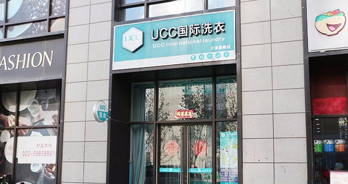 UCC国际洗衣(响螺湾店)
