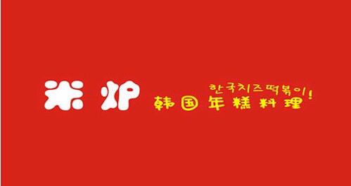 米炉年糕火锅料理(之心城店)