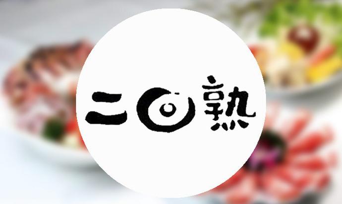 二回熟台式涮涮锅(福清万达店)